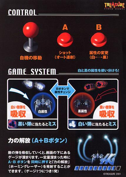 shmups system11 org • View topic - What was the original Ikaruga